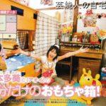 【女子中学生の部屋】本多葵さんの自分だけのおもちゃ箱部屋【レア画像】