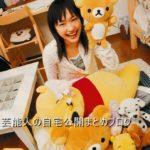 【究極に可愛い】新垣結衣さんの高校生の時の自宅【レア画像】