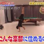 【月収3500万】武井壮さんの超高級マンション自宅【画像あり】