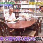 【政治家の自宅】舛添要一元都知事の一戸建て自宅と月収【画像あり】