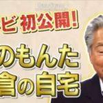【THE豪邸】みのもんたさんの鎌倉の自宅【画像あり】