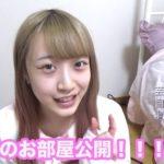 【メイク系YouTuber】さぁやこと今井彩矢佳さんの自宅一部【画像あり】