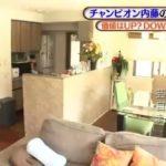 【世界チャンピオン】内藤大助さんの自宅と査定【画像あり】