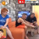 【内村航平のライバル】オレグ・ベルニャエフ選手のウルグアイの自宅【画像あり】