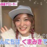 【原宿系YouTuber】くまみきさんの自宅【画像】
