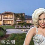 【世界的大スター】レディー・ガガさんの25億円の別荘【画像あり】
