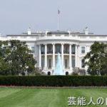 【アメリカ大統領官邸】ホワイトハウス内部【画像あり】