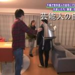 【アポなし訪問】かまいたち 濱家隆一さんの自宅【画像あり】