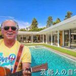 【ベストセラー作家】ジミー・バフェットさんの広々豪邸自宅【画像あり】
