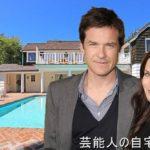 【ハリウッド俳優】ジェイソン・ベイトマンさんのプール付き豪邸【画像あり】