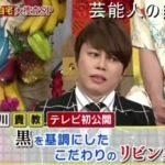 【黒を基調に】西川貴教さんのこだわりの自宅リビング【画像あり】