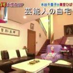 【伝説の歌手】故・美空ひばりさんの174坪自宅【画像あり】
