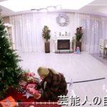 【クラシック家具】少女時代 ヒョヨンさんの実家【画像あり】