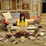 【渡辺麻友】戦う!書店ガール 北村亜紀の本好きお嬢様な自宅【画像あり】