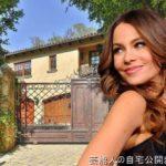 【コロンビア女優】ソフィア・ベルガラさんのお屋敷自宅【画像あり】