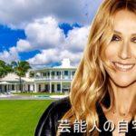 【タイタニック主題歌】セリーヌ・ディオンさんの73.5億大豪邸自宅【画像あり】