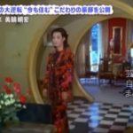 【宮殿調】美輪明宏さんの今も住む36才当時の豪邸自宅【画像あり】