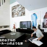 【Francfranc社長】高島郁夫社長のスイートルームのような豪邸自宅【画像あり】