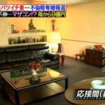 【宇宙人】鳩山由紀夫元総理と幸夫人の豪邸自宅【画像あり】