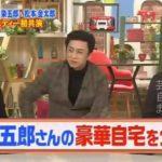 【歌舞伎役者】市川染五郎さん一家の自宅【画像あり】