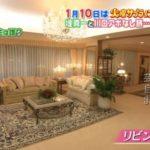 【絨毯ウン百万】IKKOさんの超セレブ自宅【画像】