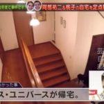【娘を溺愛】阿部祐二さんと阿部桃子さんの自宅【画像あり】