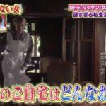 【マッサン女優】シャーロット・ケイト・フォックスさんの日本の自宅【画像あり】