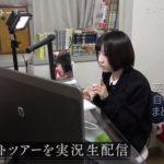 【STU48】甲斐心愛さんの自宅と涙の理由【画像】
