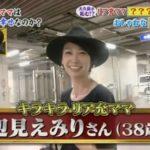【離婚前】辺見えみりさんと松田賢二さんのこだわりオシャレ自宅【画像あり】