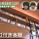 【ハシゴ付き本棚】石田純一さんと東尾理子さんの自宅【画像あり】