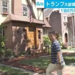 【買い戻したい】ドナルド・トランプ大統領の生家【画像あり】