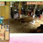 【薪ストーブ】井上咲楽さんの山奥5LDK自宅【画像あり】