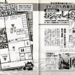 【天才漫画家】銀魂の作者 空知英秋先生の仕事場兼自宅【画像あり】