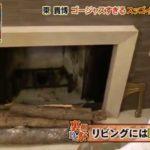 【暖炉付き】東貴博さんと安めぐみさん夫婦の自宅【画像あり】