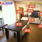 【通販だらけ】麻木久仁子さんの自宅【画像あり】