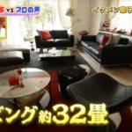 【川﨑麻世の嫁】カイヤさんのリビング32畳自宅【画像あり】