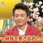 【2500万のペルシャ絨毯】保阪尚希さんの自宅【画像あり】