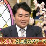 【資産運用大成功】杉村太蔵さんのタワマン自宅一部【画像あり】
