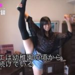 【SKE48の自宅】荒井優希さんのデビュー前の自宅【画像あり】