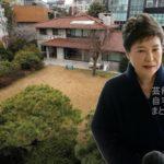 【収賄で逮捕】朴槿恵元韓国大統領の自宅外観【画像あり】