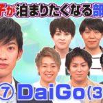 【メンタリスト】DaiGoさんの超理論的な自宅兼仕事場【画像あり】