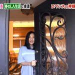【冬ソングの女王】広瀬香美さんのロサンゼルスの豪邸自宅【画像あり】