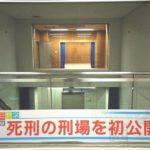 【死刑執行室】東京拘置所内部【画像あり】
