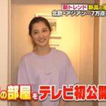【ピンクのタンス】大石絵理さんの実家自宅【画像あり】