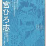 【漫画家の仕事場】男一匹ガキ大将の作者 本宮ひろ志先生の仕事場【画像あり】