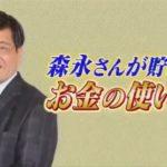 【入場料800円】森永卓郎さんの博物館 B宝館【画像あり】
