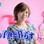 【ビッグダディの元嫁】美奈子さんの6人の子供と暮らす自宅【画像あり】