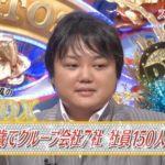 【年商50億】与沢翼さんの東京タワーが見える自宅【画像あり】