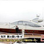 【2億円】与沢翼さんのイタリア製クルーザー【画像あり】