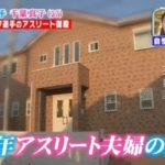 【アスリート御殿】千葉真子さんと桜川雅彦選手の自宅【画像あり】